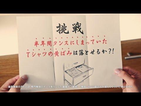 トップスーパーNANOX 「成長する黄ばみ」篇