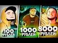 ЗАКАЗАЛ ШАПКУ за 100, 1000 и 8000 РУБЛЕЙ! ЧЕЛЛЕНДЖ ЗА СУТКИ!