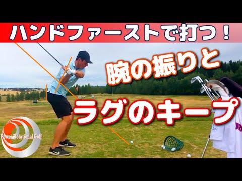 ラグを作る「腕の振りとラグの練習方法」ハンドファーストで打つ!【ゴルフレッスン】