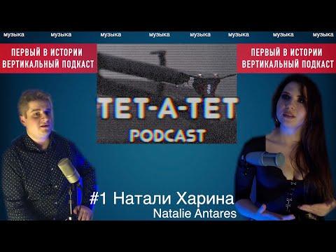 Тет-а-тет podcast #1 Натали Харина - сиськи, муза, группа
