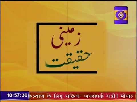 Urdu Ground Report Madhya Pradesh: Beti Bachao Beti Padhao Yojna Alirajpur