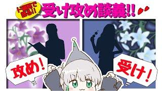 【ド偏見で語る】第1回 受け攻め談義!!【ゲスト:(百合)豚】