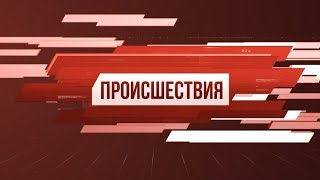 Рубрика «Происшествия». Выпуск 21.08.2019