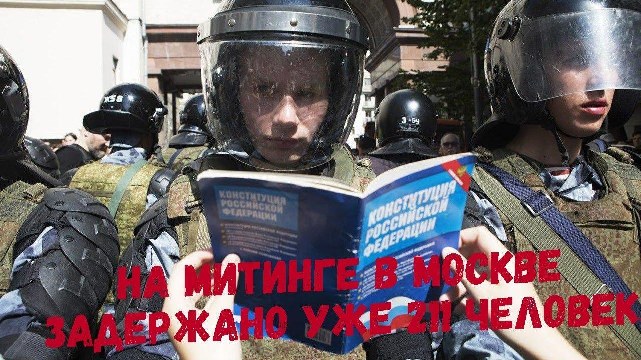 Задержали Любовь Соболь, на данный момент на митинге в Москве уже задержано 211 человек 27 июля