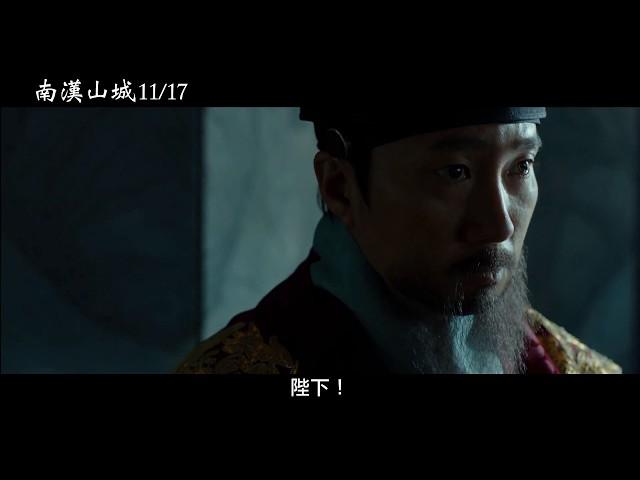 【南漢山城】The Fortress 電影預告 11/17(五) 圍城攻略