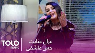 Ghezaal Enayat - Hesse Asheqi