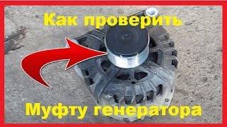 Как проверить обгонную муфту генератора(, 2015-10-09T04:43:28.000Z)