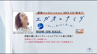 平成コンピレーション『エガオとナミダ~あなたに寄り添う、優しい歌~』MV集