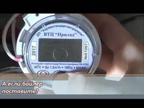 Обзор на счетчик горячей воды ЛВ-4Т
