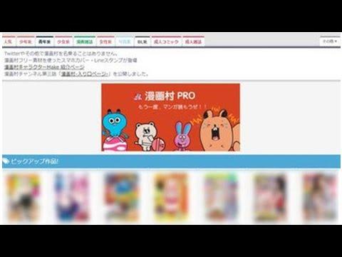 News Mangamura Pirate Manga Site Becomes Inaccessible