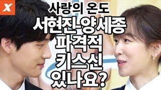 서현진, '또! 오해영'때 파격 키스신, 이번에는?(SBS 월화드라마 '사랑의 온도' 제작발표회)