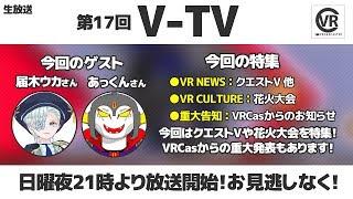[LIVE] 【第17回 V-TV】クエストV他、VRChatの花火大会特集!そして大事なお知らせも!