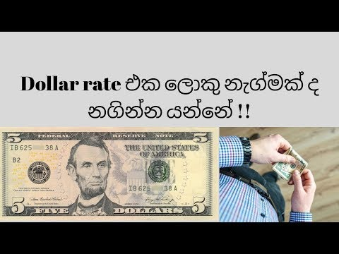 What Will Happen Dollar Exchange Rate In Srilanka