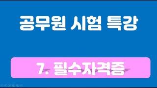 [22년대비공무원시험지식특강]7.필수자격증-전산,사서,…