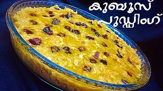 Kuboos Pudding  Leftover Recipe