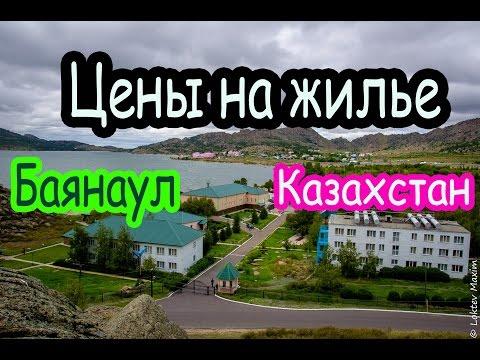 БАЯНАУЛ - ЗОНЫ ОТДЫХА, ЦЕНЫ НА ЖИЛЬЕ | КАЗАХСТАН | PRICES in BAYANAUL | KAZAKHSTAN
