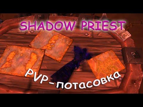 BFA 8.2.5 Shadow Priest PVP-потасовка