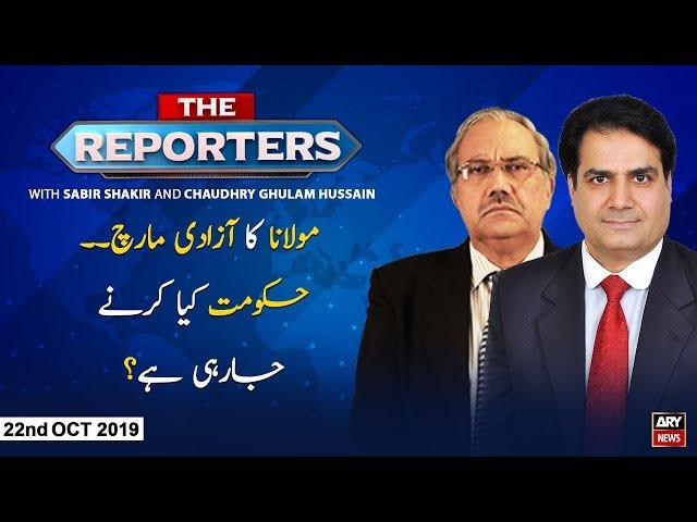 The Reporters | Sabir Shakir | ARYNews | 22 October 2019