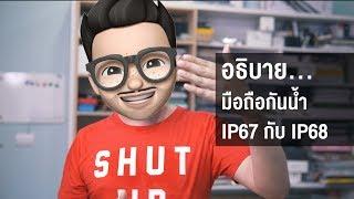 อธิบาย : การกันน้ำของโทรศัพท์มือถือ IP67 IP68