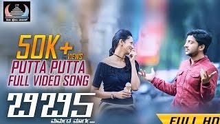 BB5 || Putta Putta Video Song || Radhika Chetan || Poorna || Chethan Kumar Shastry