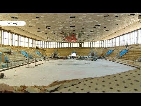 Взять на память «кусочек»: в Барнауле продолжается реконструкция Дворца Спорта