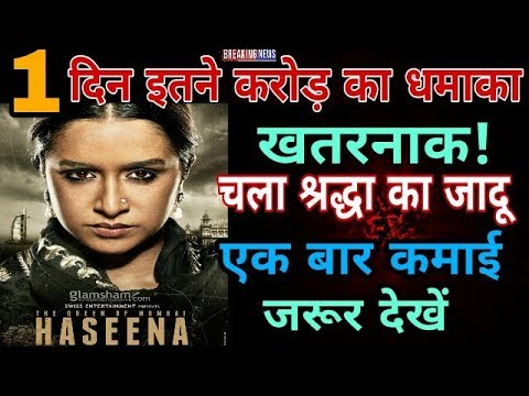 Haseena parkar first day box office collection | opening day box office  collection | shraddha