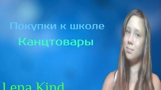 ✦Покупки к школе✦Канцтовары✦Lena Kind(, 2014-08-14T08:36:06.000Z)