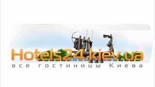 видео недорогие гостиницы Киева