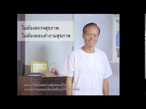 ประกันชีวิตผู้สูงอายุ ตัวแทนประกัน ระยอง ชลบุรี จันทบุรี ฉะเชิงเทรา0830017451