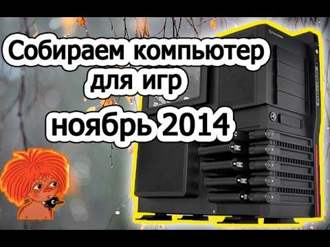 видео: Собираем компьютер для игр, ноябрь 2014. Примеры оптимальных конфигураций.