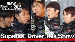SuperGT Driver Talk Show:【BMW Familie! 2016】