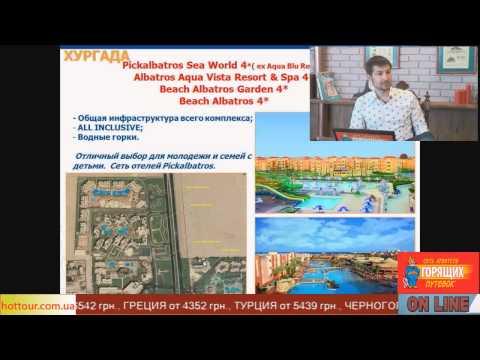 Отели Египта для отдыха с детьми - сеть Альбатрос (Хургада)