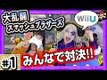 【スマブラWiiU】大乱闘スマッシュブラザーズ for Wii Uでゴー☆ジャス,まりんかが暴れる !【GameMarketのゲーム実況】
