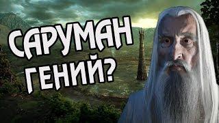 Как Саруман Заполучил Изенгард? Про Крепость Истари