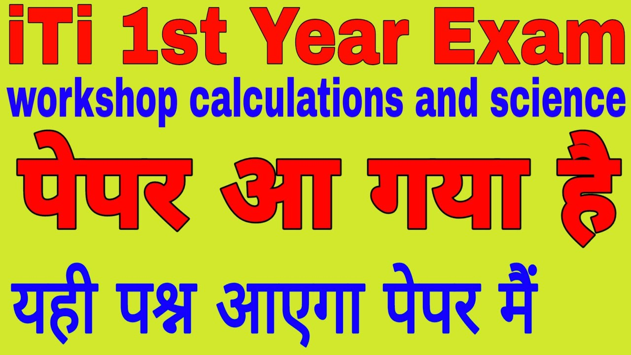 iti 1st year exam workshop calculations and science sample paper | iti 1st  year exam 2019