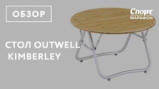 Складной стол Outwell Kimberley. Обзор