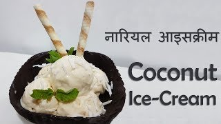 Tender Coconut Ice Cream Easy Homemade Party Dessert कोकोनट आइसक्रीम रेसिपी