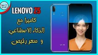رسميا هاتف Lenovo Z5 مواصفات جيدة كاميرا مزدوجة بالذكاء الصناعي وسعر رخيص
