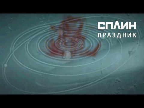 Клип Сплин - Праздник