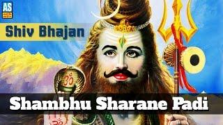 Shambhu Sharane Padi || Shankar Ni Mojadi || Shiv Bhajan || Gujarati Devotional Songs