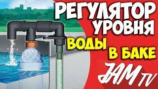 РЕГУЛЯТОР УРОВНЯ ВОДЫ В БАКЕ РУВ 1 КУПИТЬ | ОБЗОР JAM TV