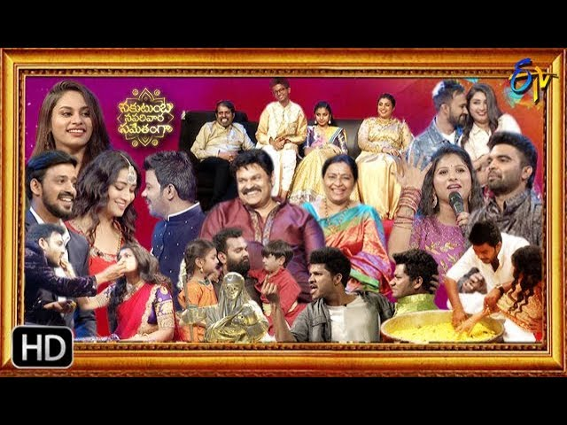 sakutumba-saparivara-samethamga-etv-sankranthi-special-event-full-episode-15th-january-2019