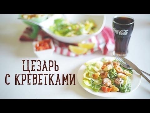 Салат Цезарь с креветками [Рецепты Bon Appetit]