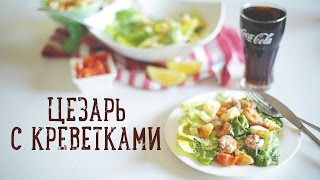"""Салат """"Цезарь"""" с креветками [Рецепты Bon Appetit]"""