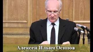 Посмертное состояние человека Осипов Алексей Ильич
