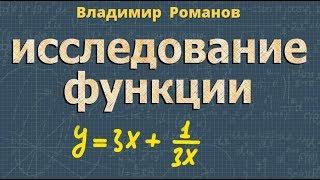 алгебра ИССЛЕДОВАНИЕ ФУНКЦИИ применение производной к построению графиков функций