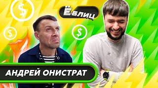 Онистрат - Дро_Очить, 15.000.000$, Криптовалюта / ЁБлиц