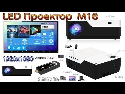 Full HD Проектор M18 Крутой Яркий проектор 1920X1080 Обзор