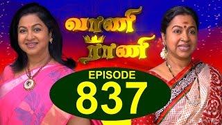 Vaani Rani - Episode 837, 29/12/2015