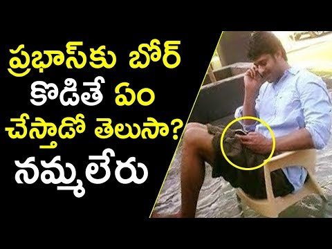Rebel Star Prabhas Real Behaviour with his Friends | Latest Celebrity Updates | Tollywood Nagar